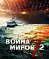 постер к фильму Война миров Z 2