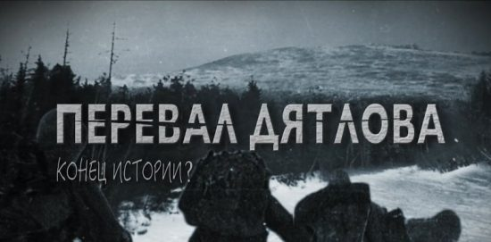 постер к фильму Перевал Дятлова