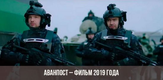 Аванпост – фильм 2019 года