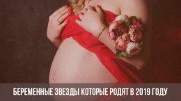 Беременные звезды, которые родят в 2019 году