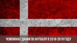 Чемпионат Дании по футболу в 2018-2019 году