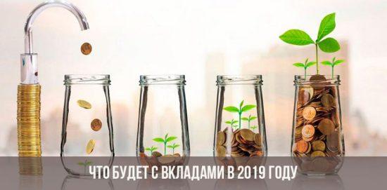Что будет с вкладами в 2019 году