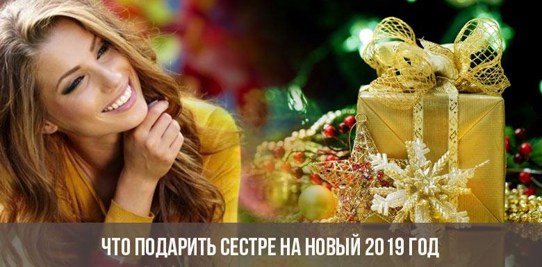 Что подарить сестре на Новый 2019 год