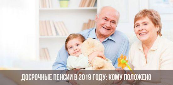 Досрочный выход на пенсию в 2019