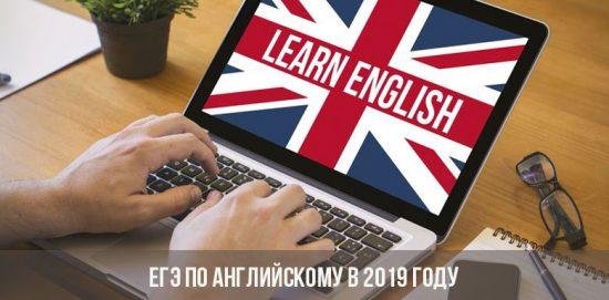 ЕГЭ по английскому в 2019 году