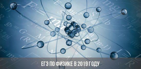 ЕГЭ по физике в 2019 году новости изменения