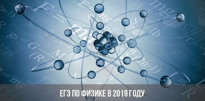 Изменения в егэ 2019 по физике - КалендарьГода в 2019 году
