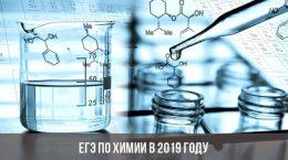 ЕГЭ по химии в 2019 году
