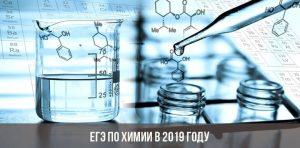 Как оценивается егэ по химии 2019