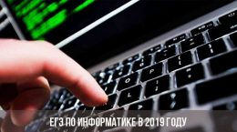 ЕГЭ по информатике в 2019 году
