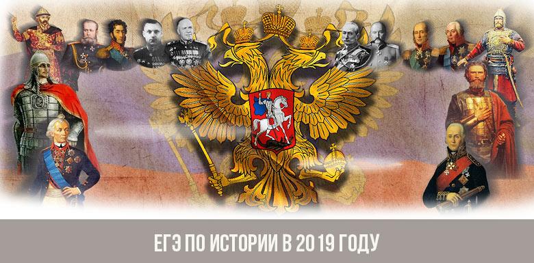 ЕГЭ по истории в 2019 году