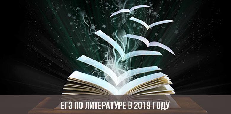 ЕГЭ по литературе в 2019 году