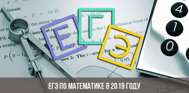 ЕГЭ по математике в 2019 году