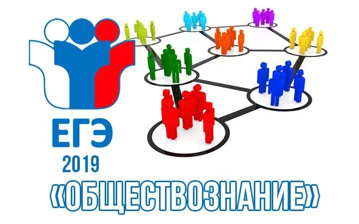 Изменения ЕГЭ по обществознанию в 2019 году