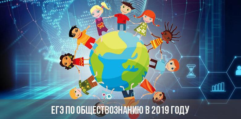 ЕГЭ по обществознанию в 2019 году