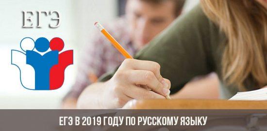 ЕГЭ в 2019 году по русскому языку: устная и письменная части