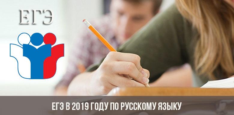 Устная и письменная часть ЕГЭ по русскому языку в 2019 году | изменения, дата