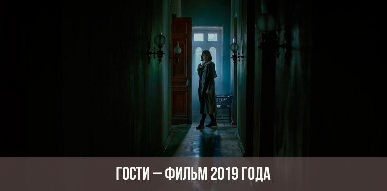 Гости – фильм 2019 года