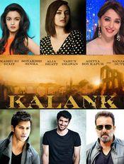 Каланк/Kalank
