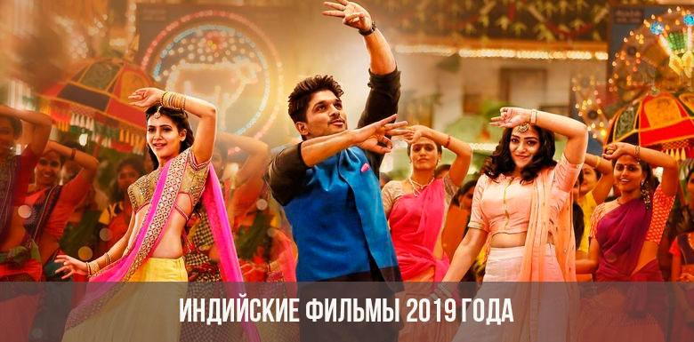 Индийские фильмы 2018-2019 года