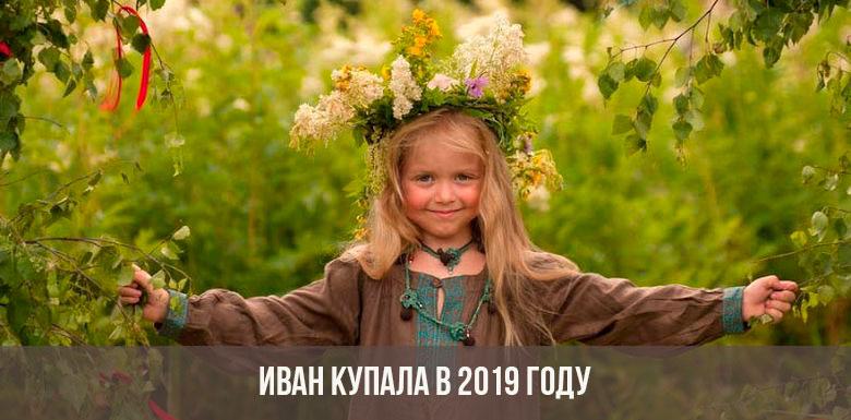 Иван Купала в 2019 году