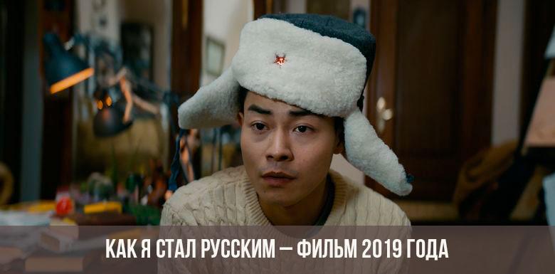 Как я стал русским - фильм 2019 года