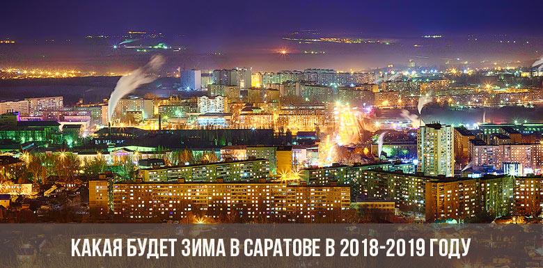Какая будет зима в Саратове в 2018-2019 году