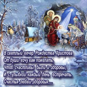 Рождественская открытка со стихами