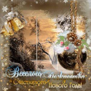 Универсальная рождественская открытка