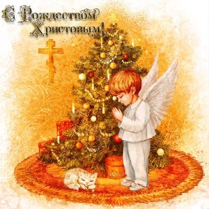 Открытка С Рождеством 2019