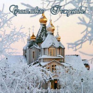 Открытка с Храмом к Рождеству 2019