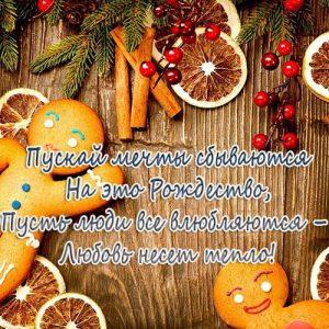 Рождественская мини открытка