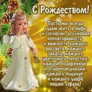 Открытка к Рождеству с пожеланиями