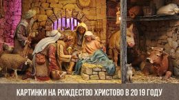 Картинки на Рождество Христово в 2019 году