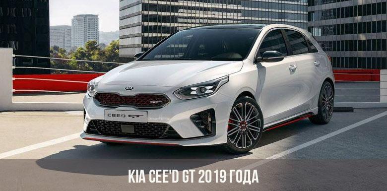 Kia cee'd GT 2019 года