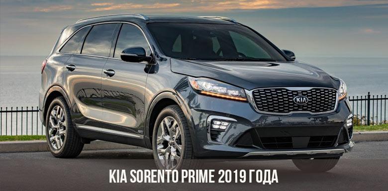 Kia Sorento Prime 2019 года