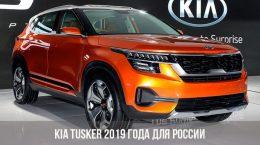 Kia Tusker 2019 года для России