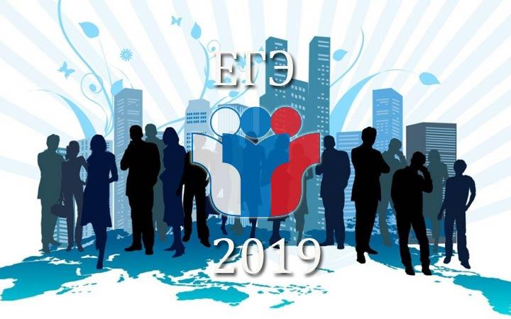 Документы ЕГЭ 2019 по обществознанию кодификатор и спецификации