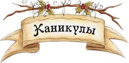 Первые каникулы в 2018-2019 учебном году