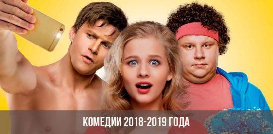 Комедии 2018-2019 года