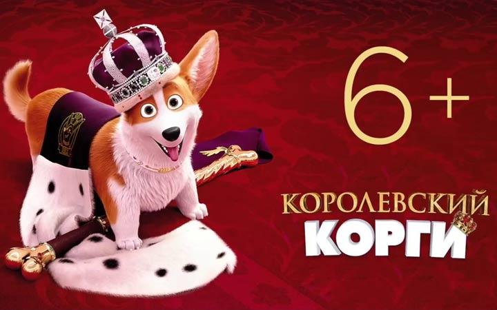 Королевский корги 2019