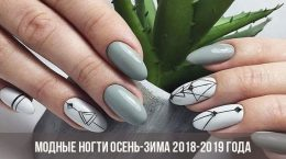 Модные ногти осень-зима 2018-2019 года