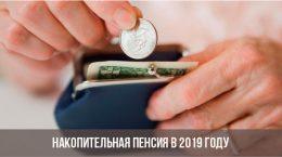 Накопительная пенсия в 2019 году