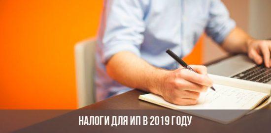 Налоги для ИП в 2019 году
