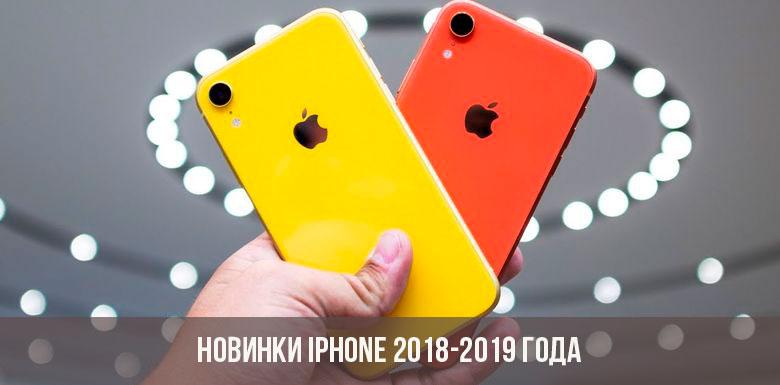 Новинки iPhone 2018-2019 года