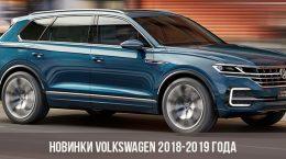 Новинки Volkswagen 2018-2019 года