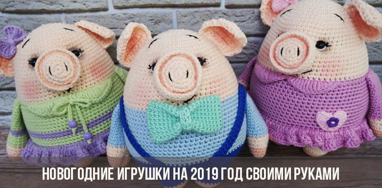 Новогодние игрушки на 2019 год своими руками