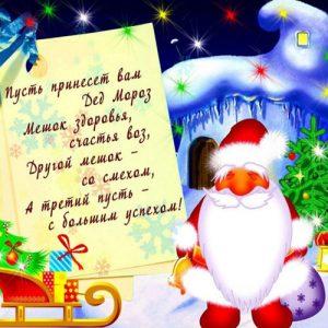 Мни-открытка в Дедом Морозом на Новый 2019 год