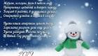 Красивая новогодняя открытка со снеговиком на 2019 год