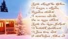 Новогоднее поздравление на 2019 год в стихах